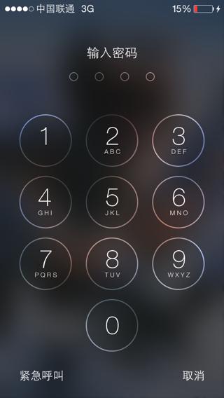苹果(iphone)手机上数字锁屏的软件图片