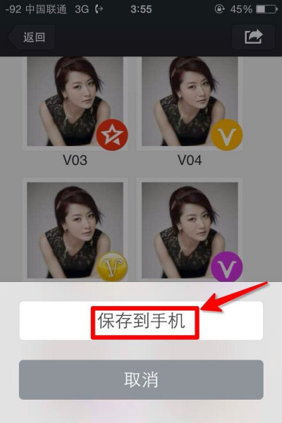 微信,微博,qq头像加v教程图片