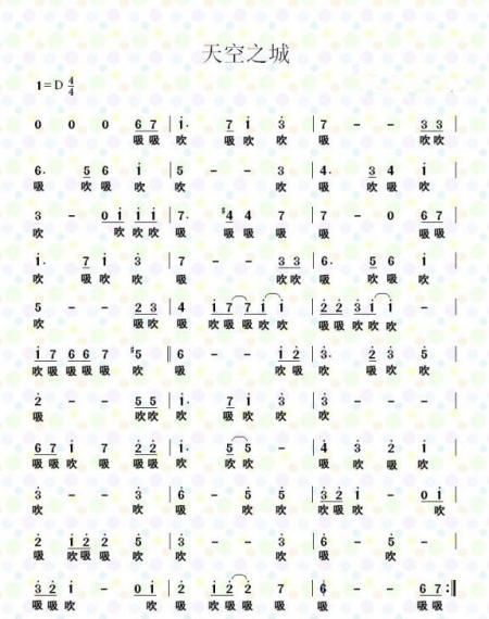 求天空之城12孔c调半音阶口琴谱图片