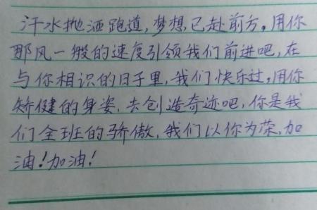 求校运原创稿150字加油.上网搜到的不要,要即可!高中群qq广州图片
