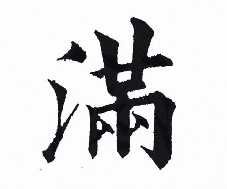 篆书满字的写法请提供行书,楷书,草书,篆书,繁体字例等.图片