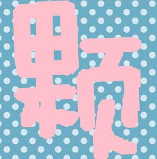 求qq炫舞爱空间情侣相册封面 一个图一个字那种图片