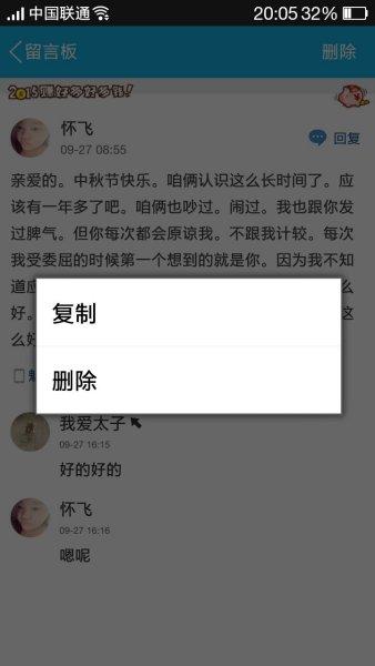 手机QQ怎么删除别人或自己的留言