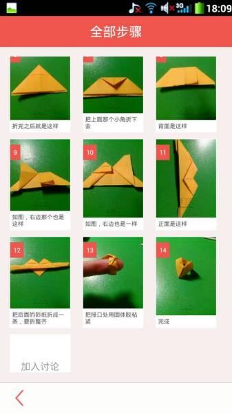 如何DIY爱心折纸一百元方法图解:方法如下: 对边折.将正方形或长图片