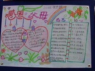 感恩主题手抄报(旁边是画,中间是字)