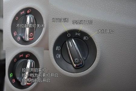 汽车灯光使用图解;;汽车车灯使用图解;图片   旋钮式;灯光开关高清图片
