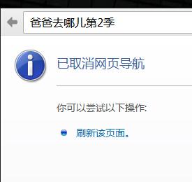 爱奇艺搜索无法打开网页图片