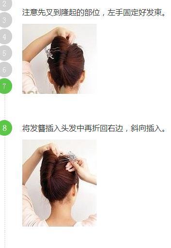 怎样用发簪挽头发图解图片