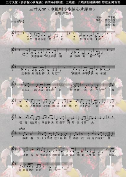 把图里的钢琴曲《三寸天堂》写一份简谱图片