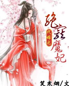 魔妃太隺/�Z��{�>K�nY_跪求小说封面,书名【代嫁之绝宠魔妃】,作者:笑寒烟