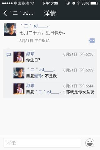 男朋友生日发个说说(7)