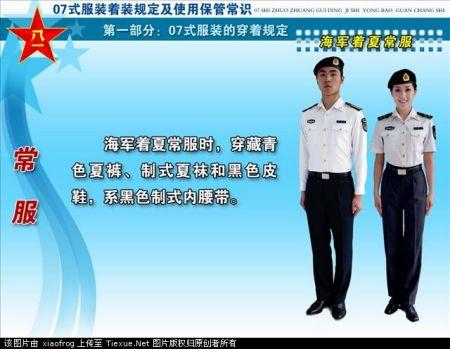 同问 07式海军夏常服图片