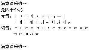 为什么标准韩国语第一册只有三十九个音标图片