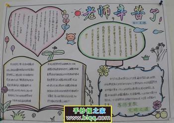 老师的手抄报内容-谢师恩手抄报 教师节手抄报图片大全 感谢师恩的句子