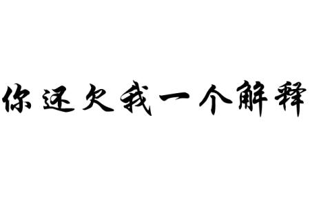 各种书法字体大全名称_这种字体叫什么名字,,各种求这种字体的图片