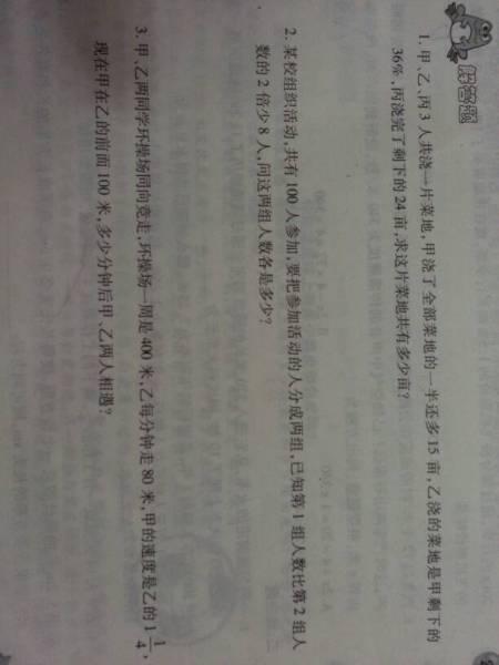 ?_精彩回答   寂寞8zp銔 2014-10-23 優質解答1 (36 24-15)乘2 2