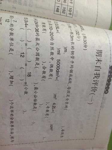 苏教版五年级下册数学补充习题答案 苏教版五年级上册数学补充习题答