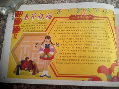 五年级春节手抄报和插图