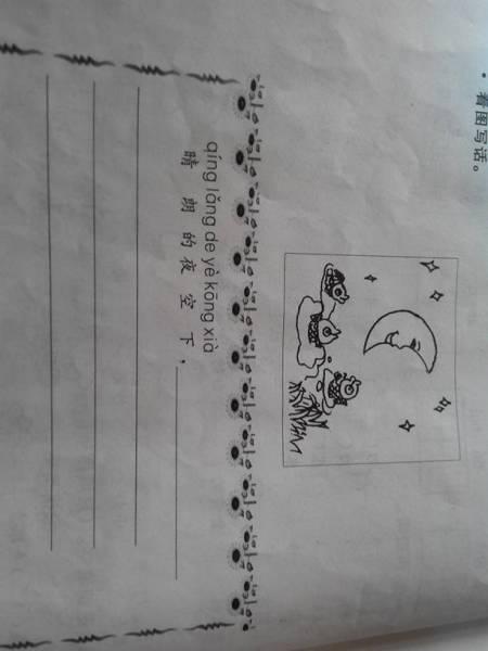 一年级课文看图写话