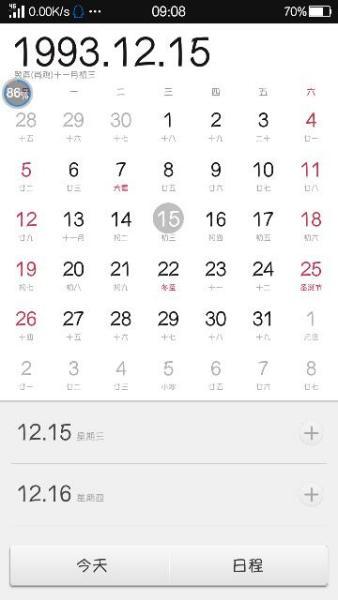 农历6月18生日.出生日期是几号?图片