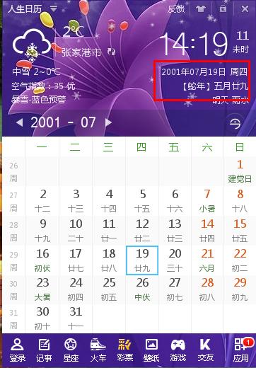 29出生 阴历 阳历是多少号?图片