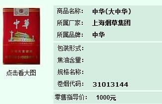 中华1951多少钱一包_大中华香烟 多少钱一包