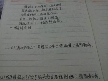 高中语文诗歌鉴赏.谢谢图片