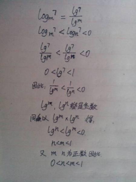 logm��a�Y��i�����_看不懂,请教第四步是怎么来的 已知logm(7) lo