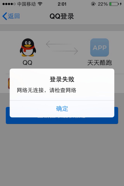 qq号登不上怎么办_昨天,天天酷跑用qq不能登录了,显示网络无链接,请检查