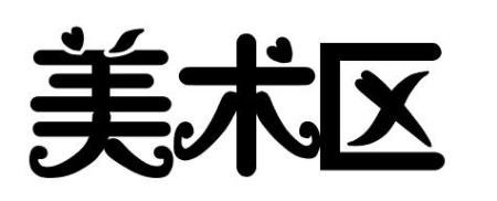 字的黑体美术字图片