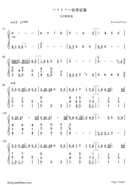 【镜音リンレン】how to世界征服 piano ver. (简谱)图片