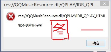 1打开qq音乐出现res://qqmusicresourc.dll