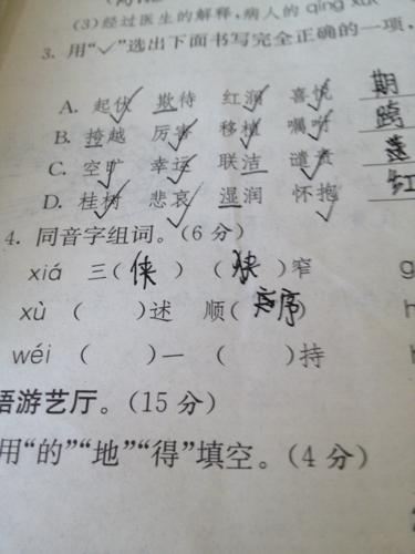 同音字组词图片