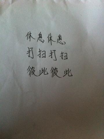 abab式的词语图片