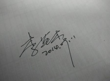 李英木的个性签名怎么写图片
