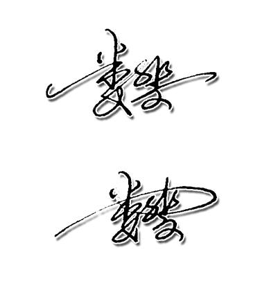 娄斐艺术签名设计手写稿图片