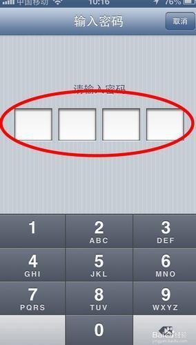 苹果怎么设置锁屏