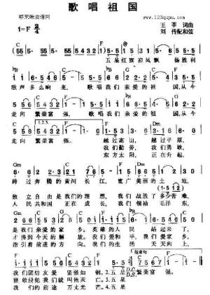 求《歌唱祖国》小提琴五线谱图片