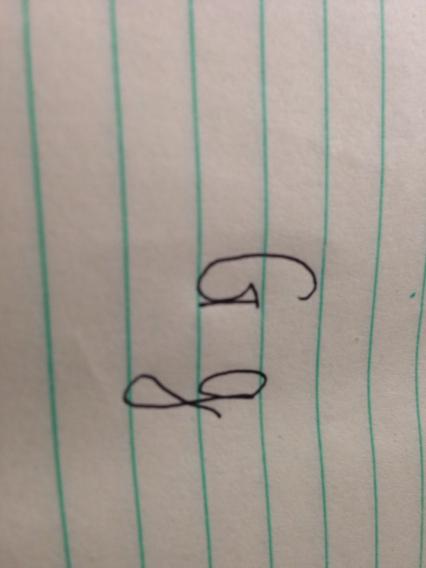 英文g 写法竖是直的还是斜一点的?图片