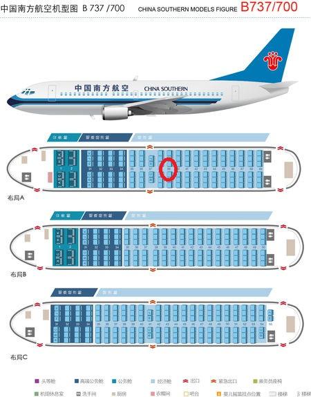 南航737客机u舱座位39a是靠窗户的吗?图片