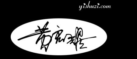黄宏耀三个字怎么写好看图片