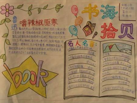 关于读书的手抄报六年级 要图片 急急急