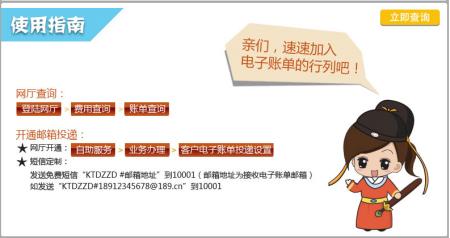 电信通话记录详单查询 中国电信网上营业厅 手机通话记录网上查询 电