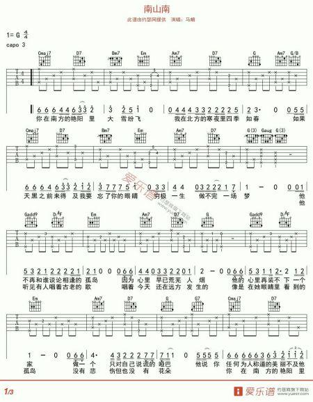 南山南电子琴简谱图片