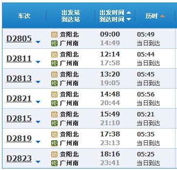 渝贵铁路开行首日火车票正式对外发售