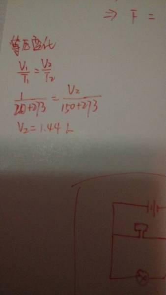 为2大气压 若温度升高为127°则它的压强应是多少?图片