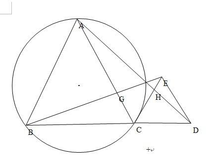 如图,△abc和△ecd为等边三角形,且b,c,c三点在同一直线上,ad,be交于图片