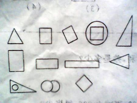 如下图:问三角形有几个?圆形有几个?长方形有几个?图片