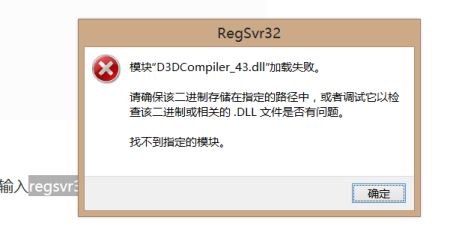 为啥我玩gta5总提示缺少d3dcompiler