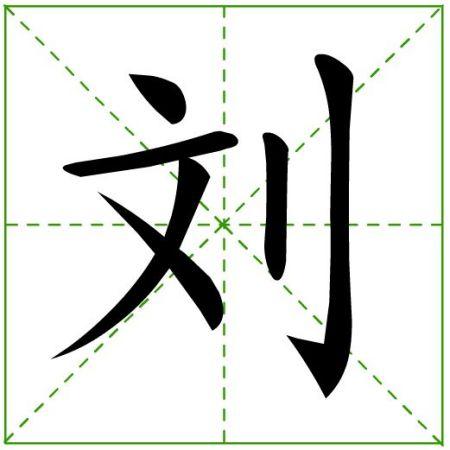 田字格笔画书写图 数字田字格书写 马田字格书写图片 风的田字格书写